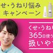 櫻井翔、「エッセンシャル flat」新CMキャラに 10月中旬OA開始