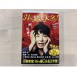 映画『引っ越し大名!』原作小説は歴史に疎くても楽しめるエンタメ小説