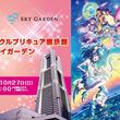 『スター☆トゥインクルプリキュア展示 in スカイガーデン』開催!