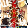 市民参加の秋の祭典 熊本県荒尾市で「第26回あらお荒炎祭」開催