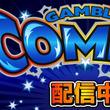 名機「ギャンブルコンボ2」がパチンコ・パチスロオンラインゲーム「777TOWN.net」に登場!
