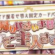 『アルテイルNEO』人気キャラクターがメイド服に!期間限定「メイド服着せ替え固定カードパック」発売!