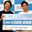 第3回起業家支援ビジネスピッチコンテスト「HATCH」を開催。