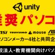 学校法人・教育機関向けに『Unity推奨パソコン』をパソコンメーカー4社と企画