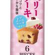 ブルボン、レアチーズケーキのような味わい 「大人プチクランベリーチーズケーキ」を10月1日(火)に新発売!