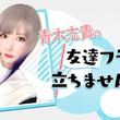 声優・青木志貴がニコニコチャンネル「青木志貴の友達フラグが立ちません…」を開設