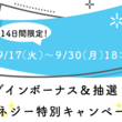 秋のログインボーナスキャンペーン!!