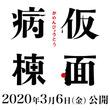 坂口健太郎&永野芽郁、閉鎖された病院から脱出!?  『仮面病棟』映画化