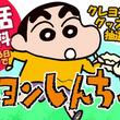 漫画『クレヨンしんちゃん』が期間限定で350話無料!さらにクレヨンしんちゃんグッズのプレゼントキャンペーンを実施