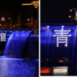 """『青の洞窟 FUKUOKA』Presents  """"BLUE RIVER CRUISE"""""""