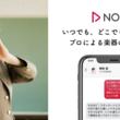 吹奏楽教育に革命!? IT×音楽の新サービス 「いつでも、どこでも、なんどでも」音楽家に質問できる「NOIAB(ノイア)」が、事前登録者数300人突破!