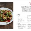 ベトナムのリアルな家庭料理を味わえる「ベトナムかあさんの味とレシピ」が発刊