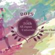 [速報]決勝進出チーム決定!全日本大学アルティメット選手権大会