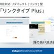 GMO-PG:クレジットカード情報非通過型「リダイレクト(リンク)型」の新モデル「リンクタイプ Plus」を提供開始