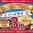 増税直前!かっぱ寿司dポイントスタート1周年記念! 今だけ!!dポイント3倍キャンペーン実施