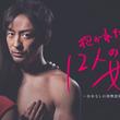 テレビ大阪制作ドラマ『抱かれたい12人の女たち』プレミアム試写会緊急開催決定!