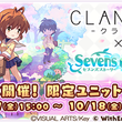 『CLANNAD -クラナド-』×『セブンズストーリー』のコラボが開催決定!