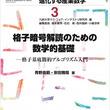 IMIシリーズ:進化する産業数学 第3弾!『格子暗号解読のための数学的基礎―格子基底簡約アルゴリズム入門』 発行