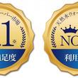 プレミアムウォーターがウォーターサーバー市場 顧客満足度NO.1を獲得!