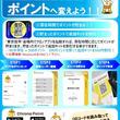 ポイントマーケット株式会社【イベント】東京夜市にてChronoPointを導入!!