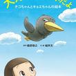 【新刊案内】シンガーソングライター槇原敬之さん作詞作曲!チコちゃんの相棒、キョエちゃんの歌が絵本に!