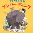 ほいくえんに、おっきなゾウがやってきた!3~6歳のお子さんにピッタリの絵本「ゾウのともだち フンパーディンク」 がマイクロマガジン社より発売!