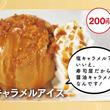 寿司屋の秋の和スイーツ 塩キャラメル?いいえ、寿司屋だから醤油キャラメルです!『醤油キャラメルアイス』が登場