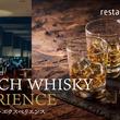 スコットランドのウイスキーを堪能できる1日限りの特別イベント「スコッチウイスキー・エクスペリエンス」が開催!シーバスリーガル、ザ・グレンリベット、ローヤルサルート、アベラワーの4ブランドが集結