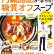 【新刊案内】いま話題!内臓脂肪は怖~い病気のもと『内臓脂肪が落ちる!糖質オフスープ』9/28(土)発売