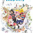 新アニメ『ポケットモンスター』はサトシ&ゴウのW主人公!サトシ役・松本梨香&ゴウ役・山下大輝のコメント到着