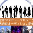 経営者が歌手デビュー!?あなたも経営者音楽ユニット「KING&PRESIDENT」のメンバーに!経営者CDデビュープロジェクト参加者最終オーディション開催!