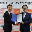 大阪市立中央区民センターの魅力向上と地域活性化を目指し、株式会社ジェイコムウエストがネーミングライツを取得~「J:COM中央区民センター」誕生~