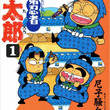 アニメはどうなる? 『忍たま』の原作漫画『落第忍者乱太郎』完結へ 33年の歴史に幕