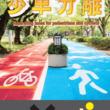千葉大学キャンパス内で「歩車分離」 学生の発案で実現