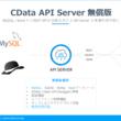 API 開発ツール「CData API Server」2019版リリース ~MySQL / Excel からREST API を自動生成する API Server を無償利用可能に~
