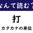 【なんて読む?】今日の難読漢字「打」(ヒント:カタカナ3文字の単位)