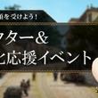 PC向けオンラインRPG『黒い砂漠』 「秋のキャラクター&アイテム強化応援イベント」開始!