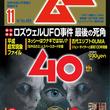 オカルトをリードしてきた「ムー」創刊40周年