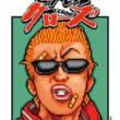 不良漫画「クローズ」をドット絵にした漫画「ピクセルクローズ」が発売!クローズをギャグ漫画化した単行本も同日発売!