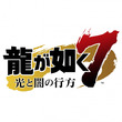 PS4(R)『龍が如く7 光と闇の行方』「ライブコマンドRPGバトル」最新情報「ハローワーク」での転職と、新たな4つの「ジョブ」を紹介!