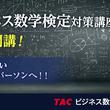 ビジネスに欠かせない数学力UPを養成!資格の学校TACにて「ビジネス数学検定3級対策講座」を新規開講!