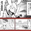 松岡修造が『ウサギとカメ』の世界に紛れ込んだら… オチに、ツッコミが殺到!