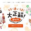 ラク・速っ・うま!な料理が作れる「大正解調味料」 発売2周年で売上「大好調」。 更に便利なサイトへ! 「鮮度みそブランドサイト」リニューアルオープンのご案内