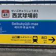 目指せ日本一 「西武球場前駅」の駅名看板がライオンズ仕様に