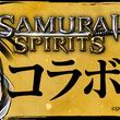 【パズル&ドラゴンズ】剣戟対戦格闘ゲーム『SAMURAI SPIRITS』との初コラボ開催決定!