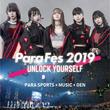 パラアスリートとアーティストたちによるコラボレーション ParaFes 2019 ~UNLOCK YOURSELF~ 〈第一弾〉 出演アーティスト・アスリート 発表