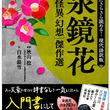 『現代語訳版 泉鏡花』がSNSで話題、発売1か月で重版
