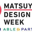 MATSUYAMA DESIGN WEEK 2019 10月26日より開催
