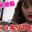 菊地亜美公式YouTubeチャンネル「あみちゃんねる」開設