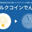 電気料金プラン「アルクコインでんき」開始のお知らせ